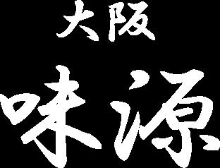 大阪 味源